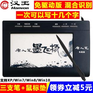 汉王电脑免驱智能手写板老人写字板大屏手写键盘输入板语音输入