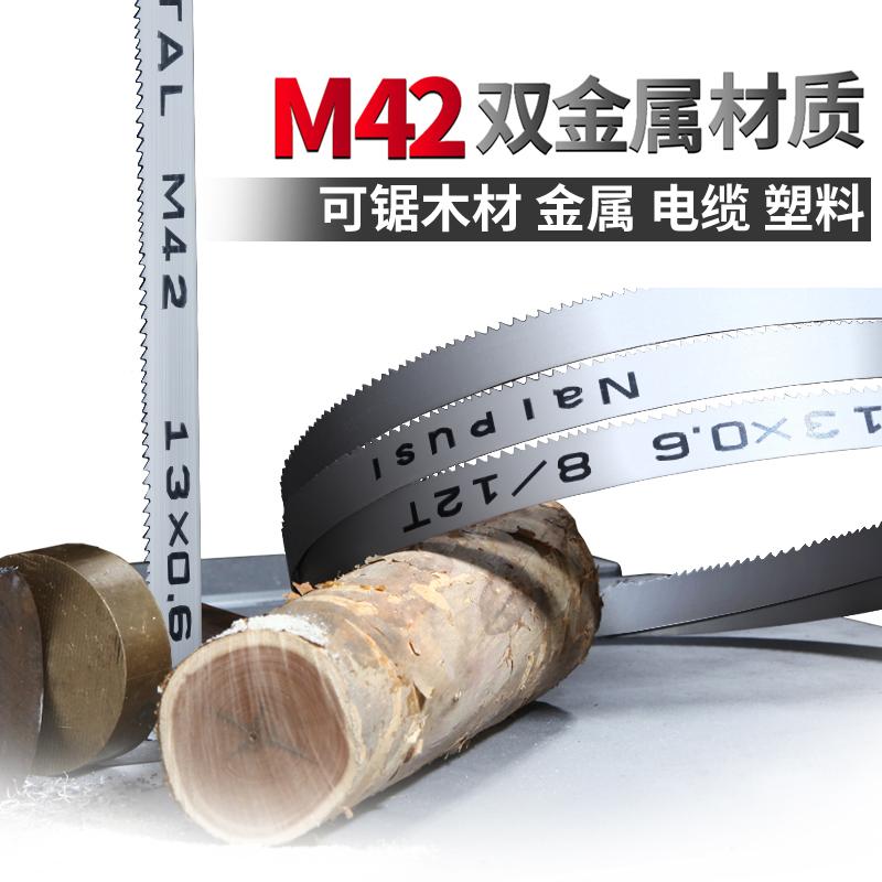 木工带锯条19*2360金属带锯条13宽锯条锯不锈钢锯条锯电缆 铝 铜