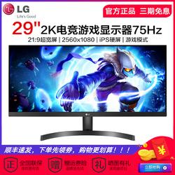 LG 29WK500 29英寸2K电脑显示器IPS电竞游戏75Hz窄边框21:9吃鸡屏