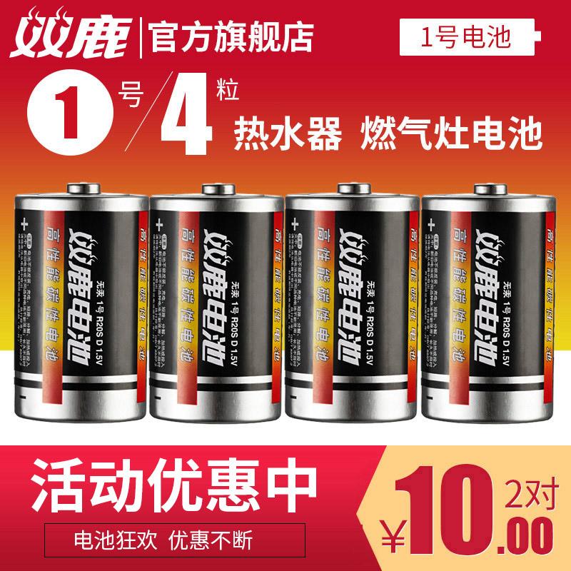 双鹿1号电池大号一号电池热水器煤气天然液化气燃气灶电池D型专用