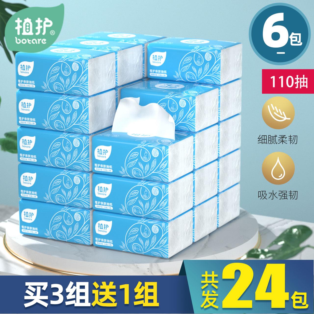 植护纸巾抽纸6包面纸餐巾纸实惠装9.9包邮特价家用卫生纸抽面巾纸
