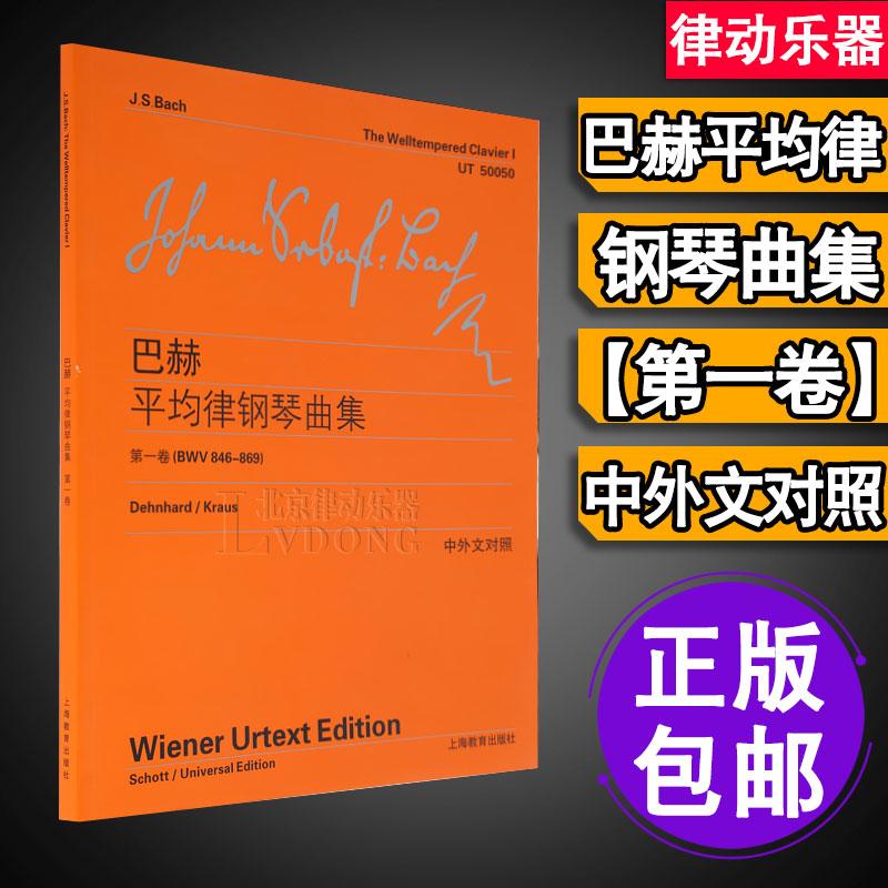 巴赫十二平均律 巴赫平均律钢琴曲集第一卷 巴赫小前奏曲与赋格曲 维也纳原版 中外文对照 BWV 846-869(1)  钢琴曲谱
