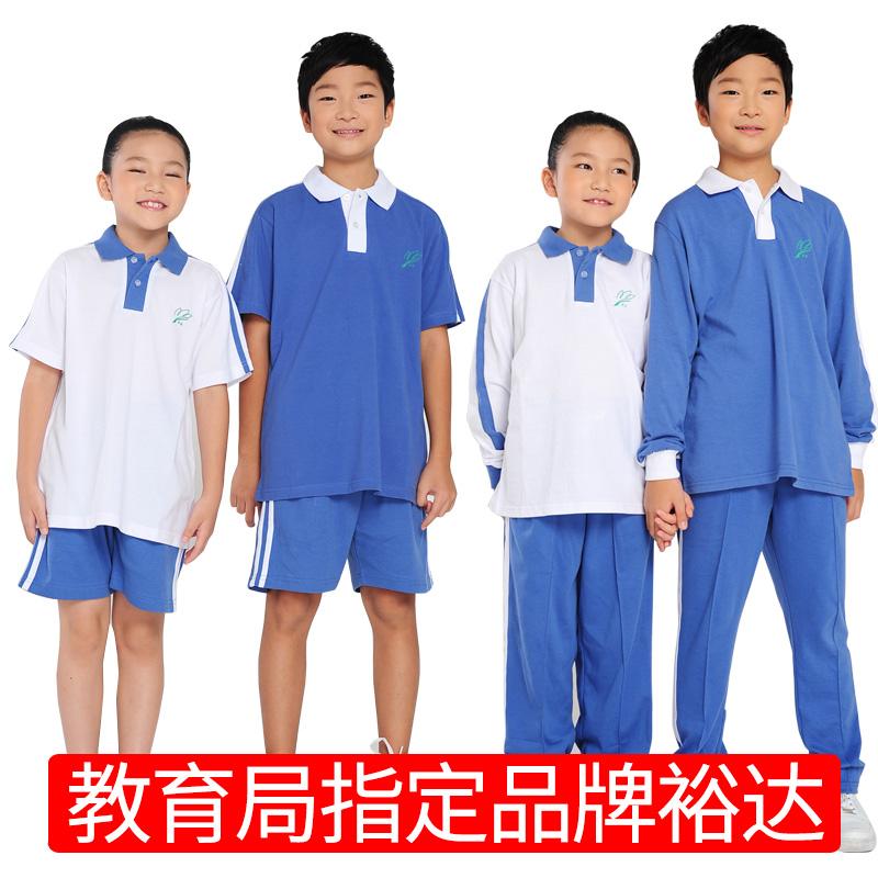 裕达深圳市小学生校服男女童夏秋装统一班服 短袖短裤运动服套装