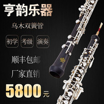 Heng Yun Instrument C adjustable oboe ebony oboe semi-automatic oboe lifetime warranty