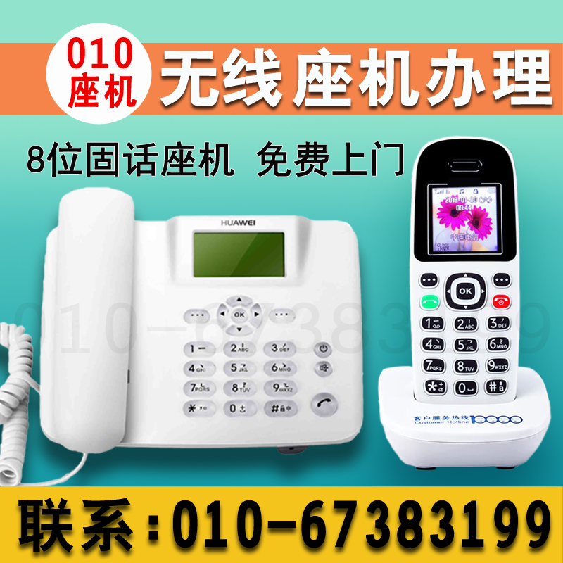 Beijing 010 wireless landline office 8-bit fixed line mobile phone card mobile size smart phone encryption
