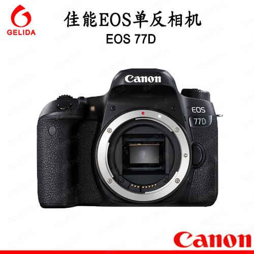 Canon/佳能 EOS 77D机身 单机 数码单反相机 EOS77D国行正品包邮
