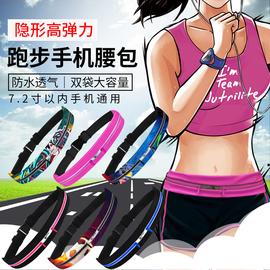 跑步运动超薄隐形手机多功能腰包健身装备防水男女弹力户外小腰带图片