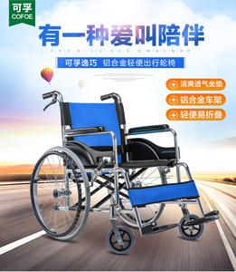 可孚 舒悦手动老人残疾人轮椅代步车铝合金可折叠轻便手推车