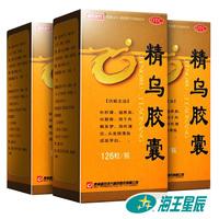 Shengshi Longfang Jingwu Capsule 0.45g * 126 粒 * 1 瓶 / 盒