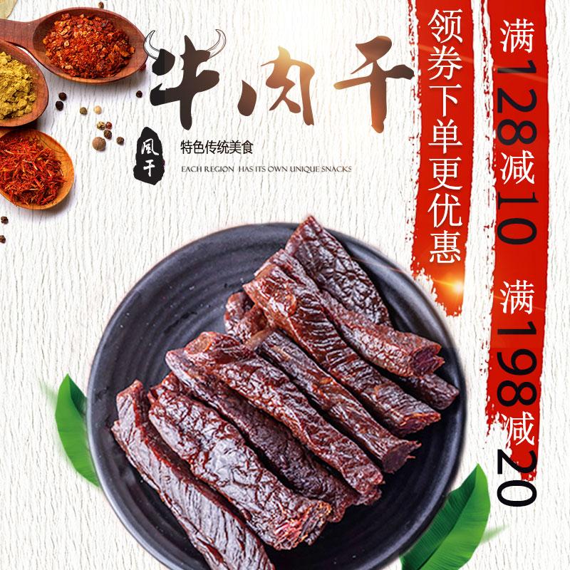 食乐康风干牛肉干 原味香辣250g零食 内蒙古特产 牛肉条手撕牛肉