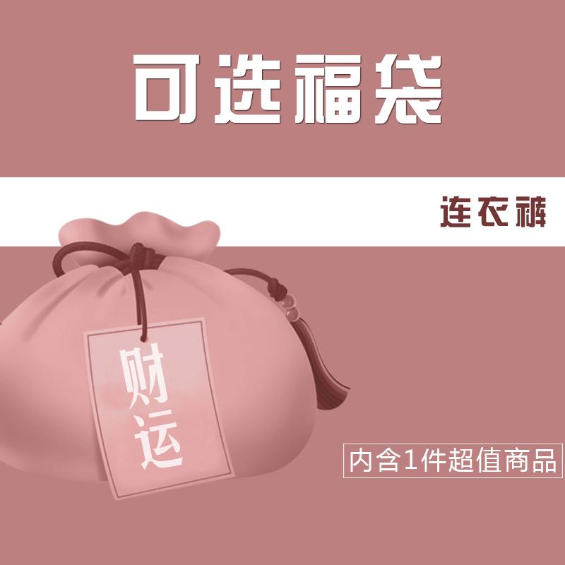 【暖心福袋礼包】品牌清仓 限量发售  连体裤 女装