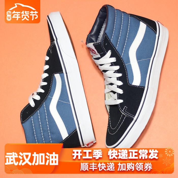 【Sunny现货】VANS海军蓝SK8-HI男女鞋高帮板鞋休闲鞋VN-0D5INVY