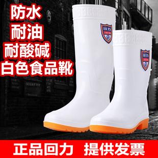 防油食品鞋 卫生胶鞋 回力水鞋 中筒高筒雨靴男厨房防滑厨师鞋 男雨鞋