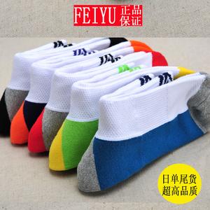 3双包邮专业羽毛球袜飞羽男女款中筒运动袜子 透气加厚款