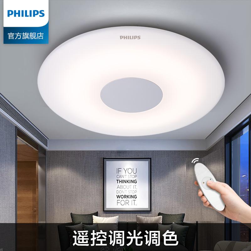飞利浦照明吸顶灯led 现代简约大气灯具客厅卧室房间遥控调光调色