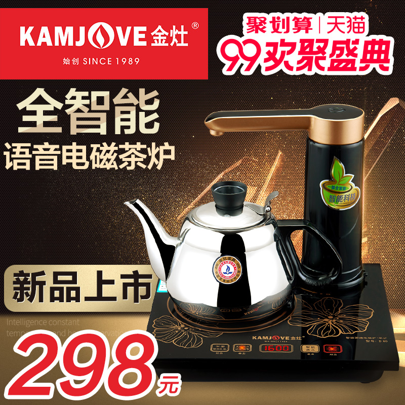 KAMJOVE / 金 灶 D60 одна кнопка полностью интеллектуальный автоматическая Добавить воду электромагнитной чайной печи интеллектуальный голос быстрый электрический чайник