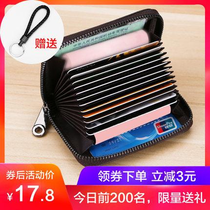 卡包男士真皮防盗刷多卡位证件卡片包大容量卡夹小巧女卡套防消磁