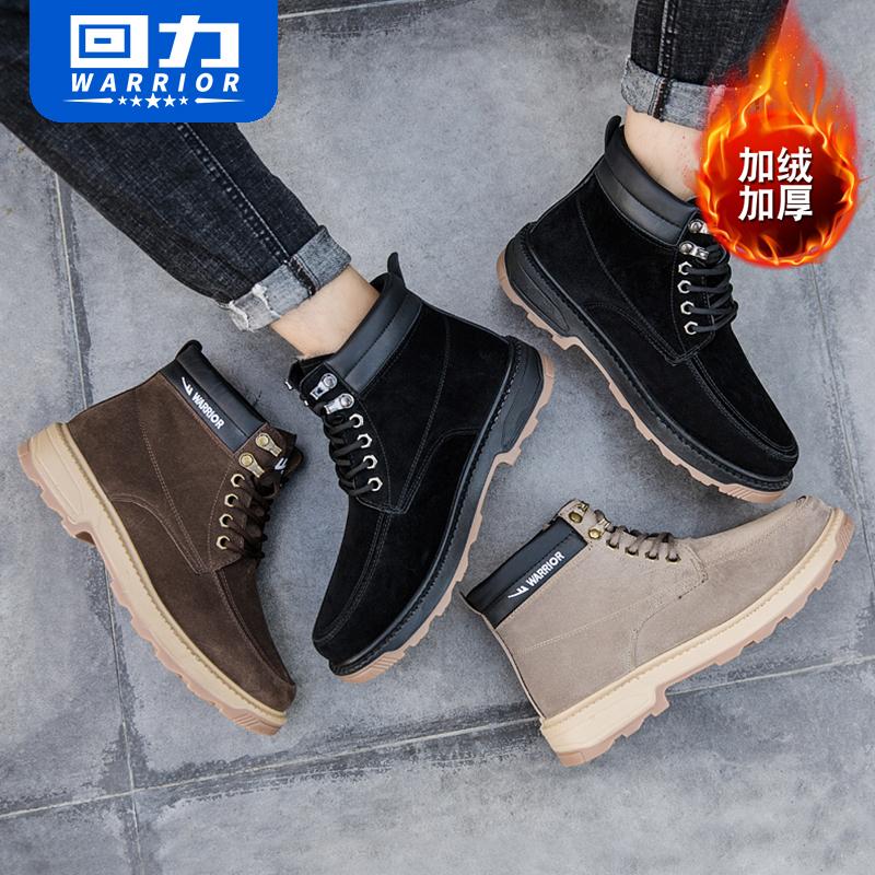 回力马丁靴男鞋高帮棉鞋黑色东北雪地鞋男冬季保暖加绒户外工装靴