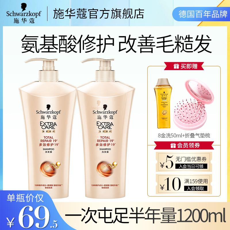 施华蔻多效修护洗发水柔顺改善毛躁氨基酸香味持久洗发露600ml*2