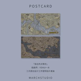 世界航海地图明信片 「孤独巡游系列」我在终点等你 三月原创设计