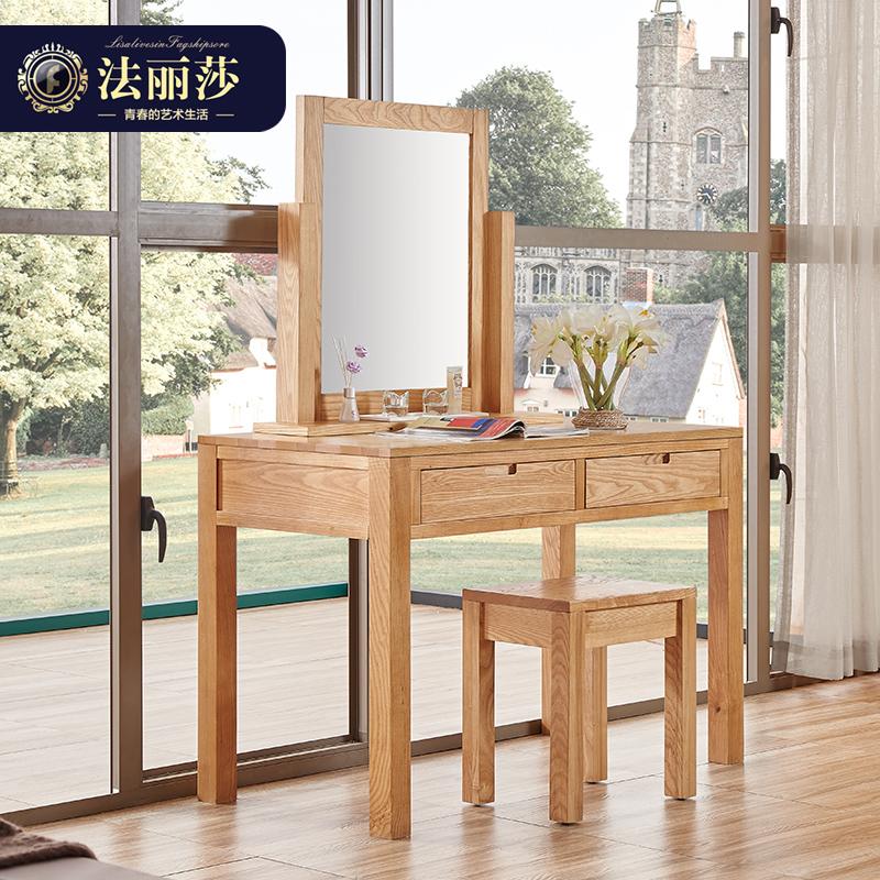 法丽莎家具纯实木白橡木北欧简约现代卧室家具化妆桌梳妆台 C2