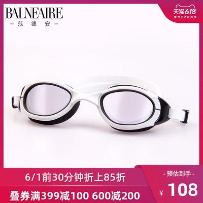 范德安防水防雾护目泳镜 高清男女平光近视专业训练游泳眼镜装备