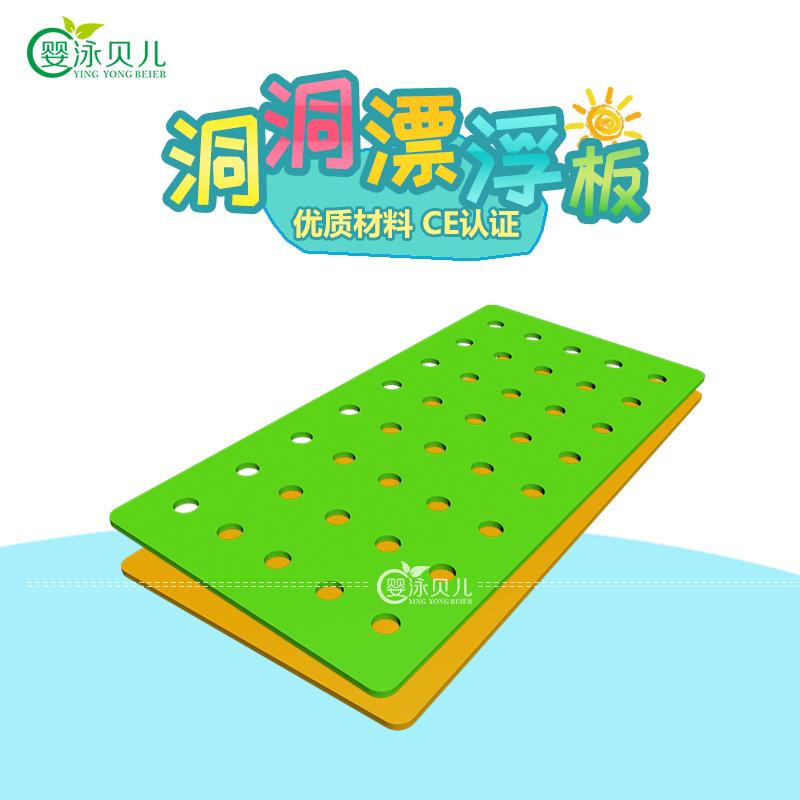 洞窟フロートボード親子水育課水泳教具浮力板感応訓練器材水上フロートパッド玩具