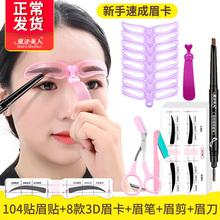 眉卡畫眉神器女初學者定型眉貼輔助器全套 眉毛貼眉筆修眉工具套裝