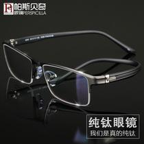 纯钛近视眼镜男潮成品有度数配眼镜框全框大脸超轻黑色学生眼镜架
