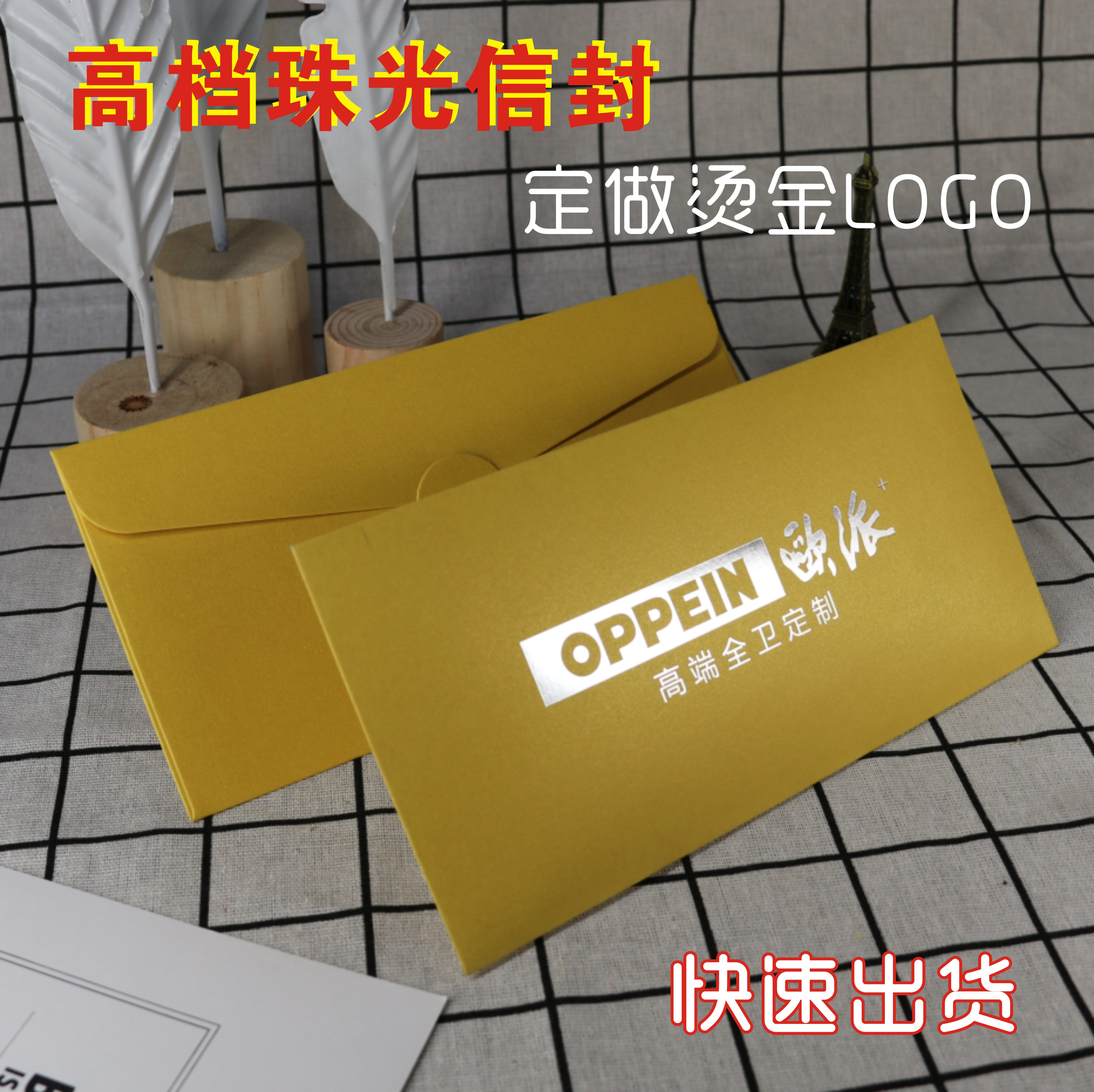 Customized high-grade pearlescent paper envelope production customized Western invitation envelope bag bronzing printing company logo