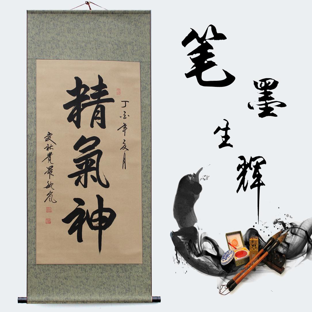四尺豎軸已裝裱國畫保證真跡!愛新覺羅毓嵐精氣神書法字畫.