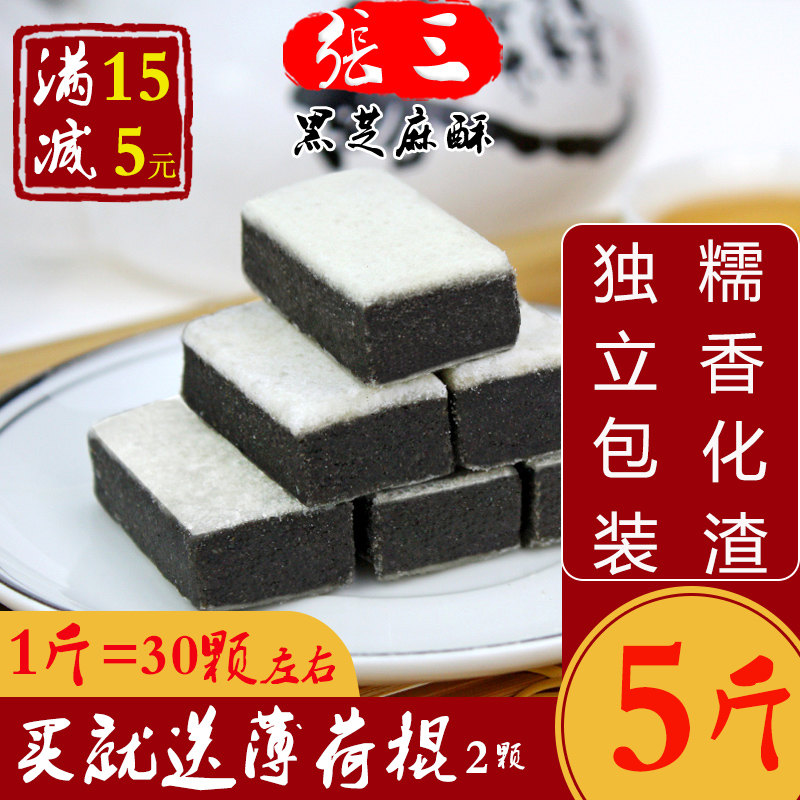 四川仁寿特产张三黑芝麻酥糕点500g休闲零食面包早餐糕点美食