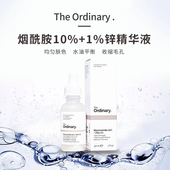 现货The Ordinary烟酰胺 10%Niacinamide+ 1%zinc 精华液控油亮肤
