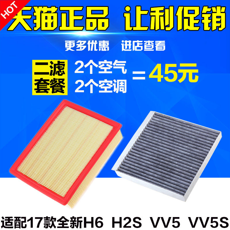 Suitable for 17 new H6 wey vv5 vv5s air filter