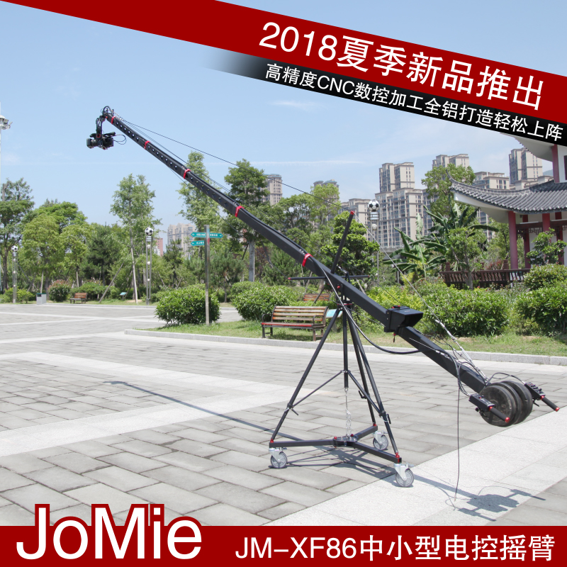 Jianmei 7.5m medium sized electronic control camera rocker arm portable slide rail telescopic film and television SLR electric fast installation carbon fiber