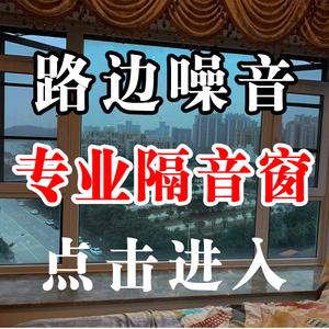 窗户隔音神器静音门窗卧室自装加装 PVB夹胶中空双层三层真空玻璃