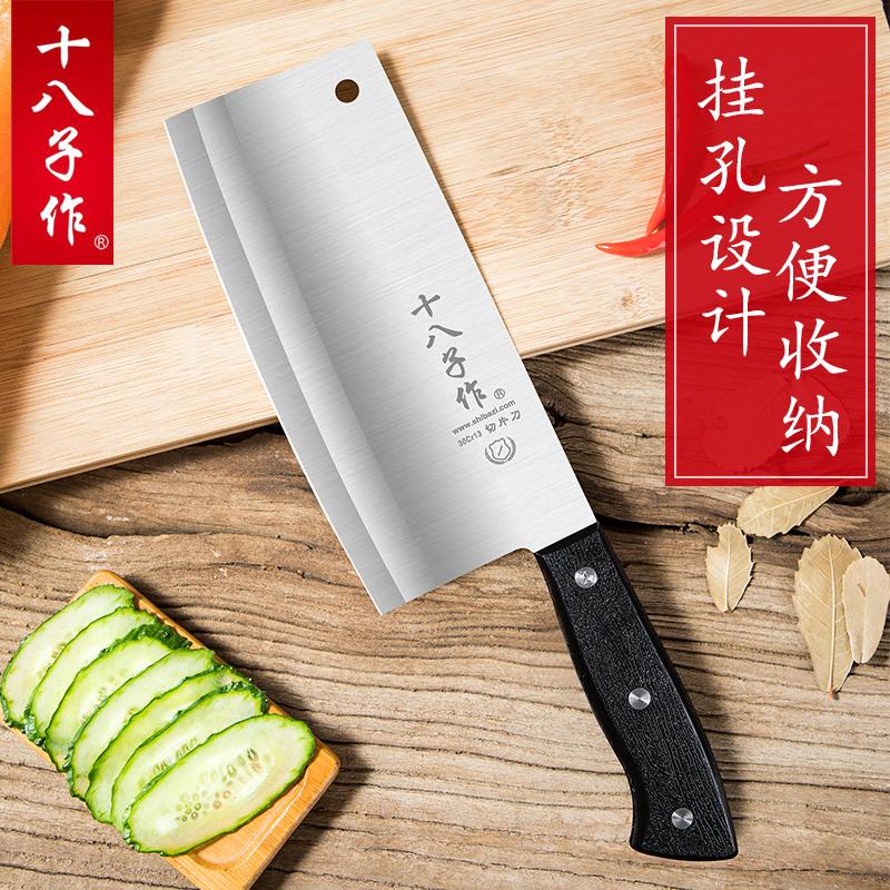 十八子作菜刀不锈钢厨房刀具正品刀具套装家用切片刀切菜刀