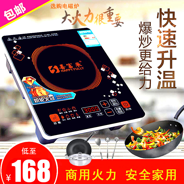 Xifulai commercial household high power 3000W induction cooker fast frying hot pot battery stove 2800W genuine