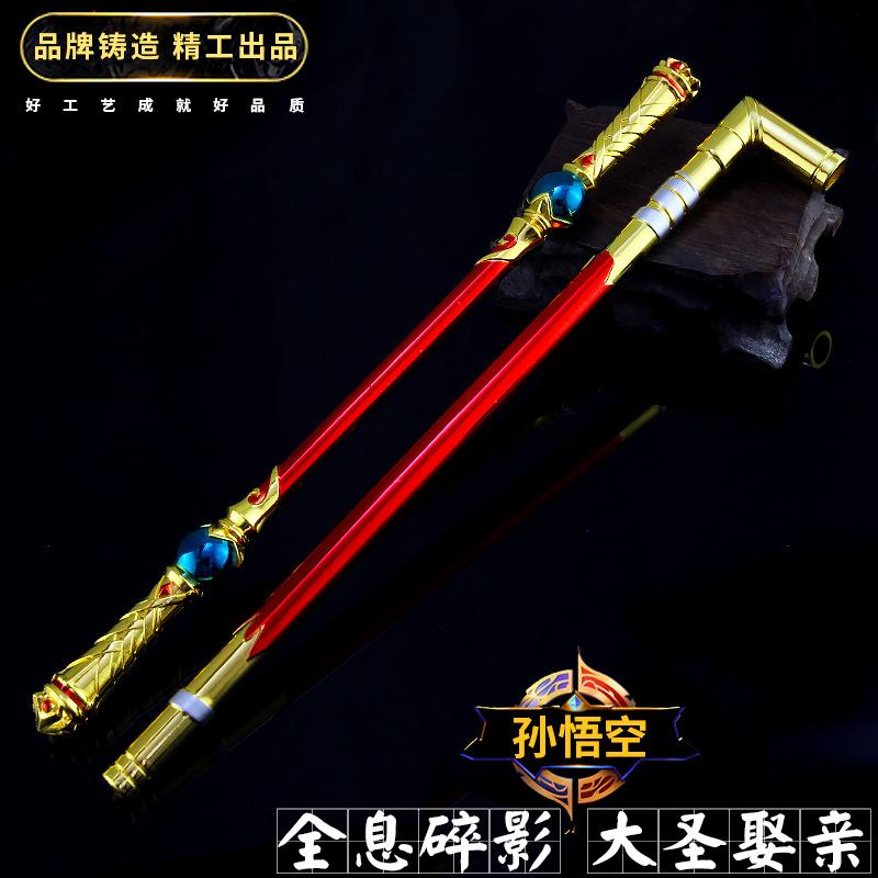 王者周边孙悟空大圣荣耀武器模型限7000张券