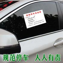 难撕物业提示违规停车告知单强力不干胶警告乱停车禁止停车贴纸条