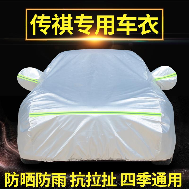 广汽传祺gs4 GS5 GS3 GS8 GA5传奇GA6专用汽车衣车罩防晒防雨隔热