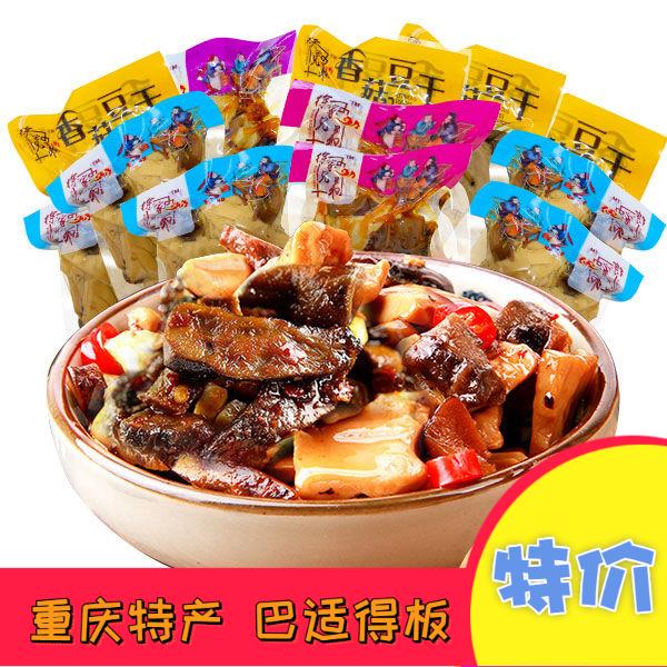 重庆特产徐家兄弟香菇豆干重庆风味特色豆腐干零食小吃500g混合装