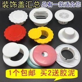 墙上圆孔管道装饰贴空调洞装饰盖管口窟窿洞口塑料通用型创意空调