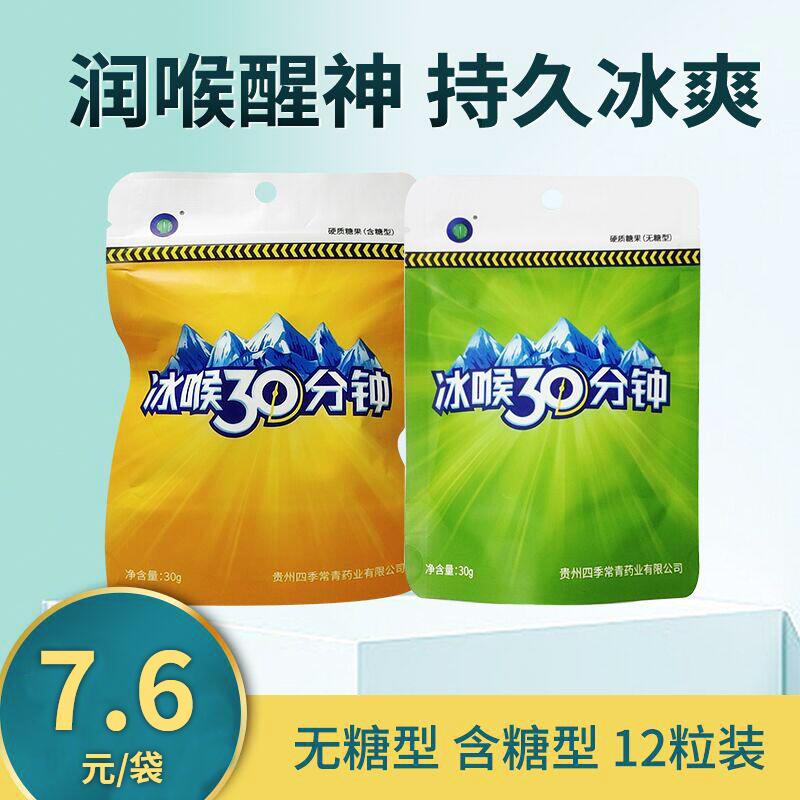 冰喉30分钟润喉糖无糖型教师节礼物盒女老师独立袋装克刻三十分钟
