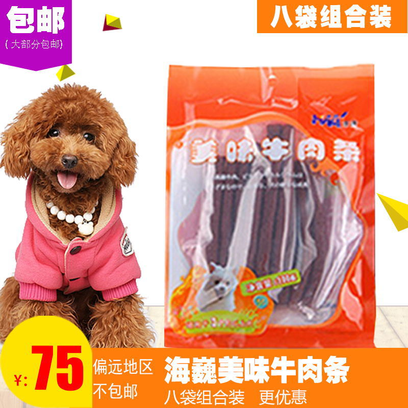 Haiwei dog snacks general dog beef bar Teddy golden hair molar stick training reward pet food eight bags