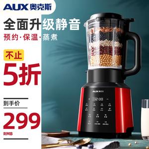 【奥克斯】全自动多功能破壁机料理机