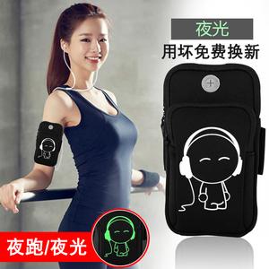 运动手机臂套户外男女款通用跑步装备健身手臂包臂袋胳膊手腕包带