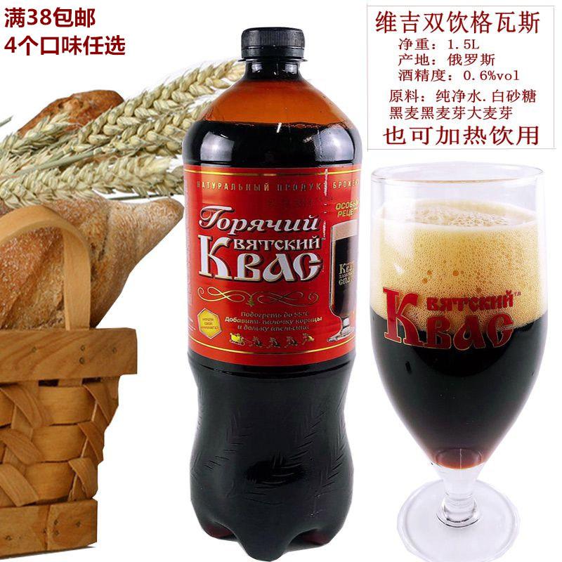 进口俄罗斯维吉牌格瓦斯面包发酵饮料开胃促消化1.5L2月3日发货