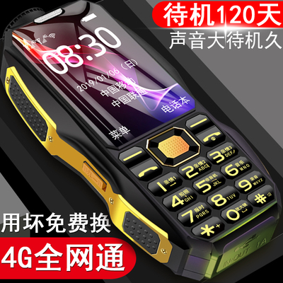 4G full Netcom Haoxuan H2 old phone with long standby military three-proof straight button old mobile phone with big screen, big characters and loud mobile telecom version genuine student spare Nokia feature phone