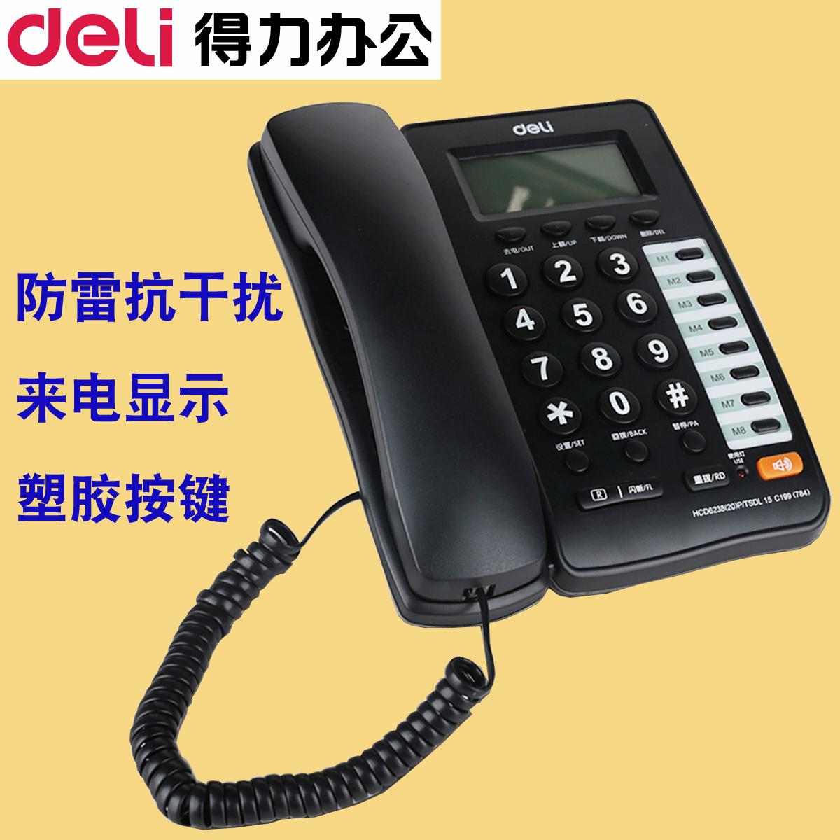 Компетентный телефон сиденье машинально домой картина машинально проводной входящий звонок . шоу расширение бизнес 784 черный фиксированный телефон